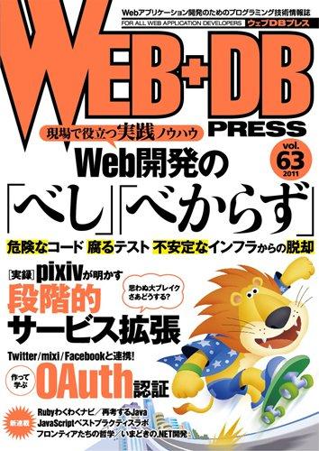 WEB+DB PRESS Vol.63の詳細を見る