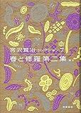 宮沢賢治コレクション 7 春と修羅 第二集: 詩II (シリーズ・全集)