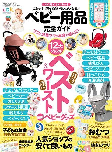 【完全ガイドシリーズ228】ベビー用品完全ガイド (100%...