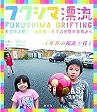 フクシマ漂流―東日本大震災・福島第一原子力発電所事故から4年目の福島を行く
