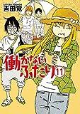 働かないふたり 11巻 (バンチコミックス)