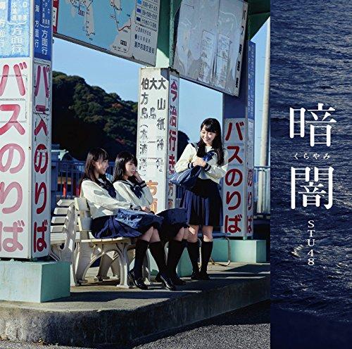 【STU48/瀬戸内の声】MVを徹底解説!爽やかな瀬戸内の景色が最高!いざロケ地を旅してみよう!!の画像