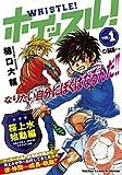 ホイッスル!  Vol.1 桜上水始動編 (TOKUMA FAVORITE COMICS)
