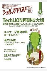 シェルスクリプトマガジン vol.31 Kindle版
