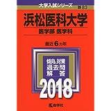 浜松医科大学(医学部〈医学科〉) (2018年版大学入試シリーズ)