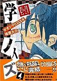 学園ノイズ 4 (IDコミックス ZERO-SUMコミックス)
