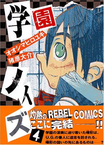 学園ノイズ 4 (IDコミックス ZERO-SUMコミックス)の詳細を見る