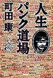 人生パンク道場 (角川書店単行本)