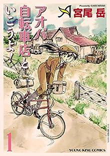 [宮尾岳] アオバ自転車店といこうよ! 第01巻