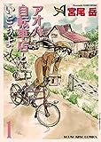 アオバ自転車店といこうよ!(1) (ヤングキングコミックス)