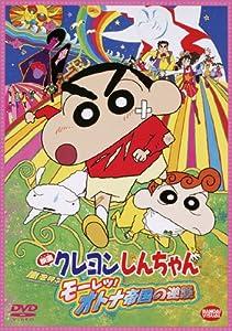 映画 クレヨンしんちゃん 嵐を呼ぶモーレツ!オトナ帝国の逆襲 [DVD  /