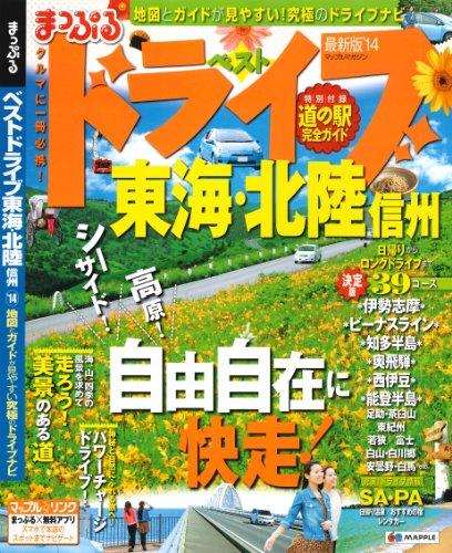 まっぷるベストドライブ 東海・北陸 信州'14 (マップルマガジン)