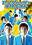 アンジャッシュ ネタベスト [DVD]