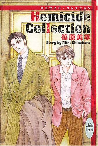 Homicide Collection ホミサイド・コレクション (講談社X文庫 ホワイトハート)の詳細を見る