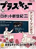 声優グランプリ8月号増刊 プラス・キュー