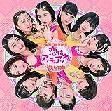 恋はアッチャアッチャ/夢見た 15年(初回生産限定盤SP)