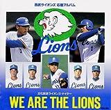 西武ライオンズ応援アルバム~WE ARE THE LIONS
