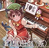 幻想遊戯 家 [東方Project]