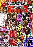 パチンコ必勝本 VERSUS ROUND3 ([バラエティ])