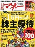 日経マネー 2013年 03月号 [雑誌]