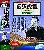 広沢虎造 第三集 国定忠次 CD8枚組 BCD-021