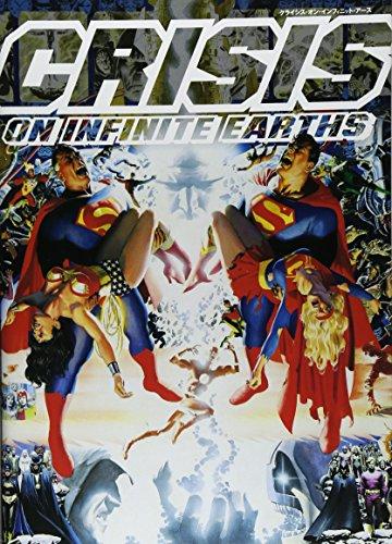 クライシス・オン・インフィニット・アース (DC COMICS)の詳細を見る