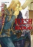 FLESH & BLOOD4 (キャラ文庫)