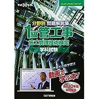 分野別問題解説集 1級管工事施工管理技術検定学科試験〈平成30年度〉 (スーパーテキストシリーズ)