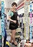 続・噂の美人車内販売員。02/プレステージ [DVD]