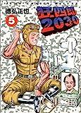 狂四郎2030 5 (ジャンプコミックスデラックス)