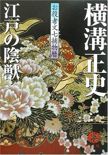 江戸の陰獣―お役者文七捕物暦 (徳間文庫)の詳細を見る