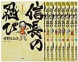 信長の忍び コミック 1-9巻セット (ジェッツコミックス)