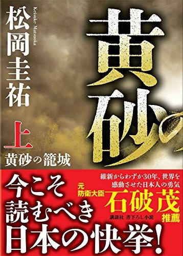 黄砂の籠城(上)