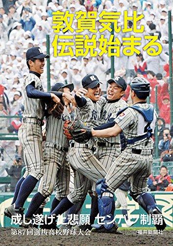 敦賀気比 伝説始まる | 福井新聞社 | スポーツ | Kindleストア | Amazon