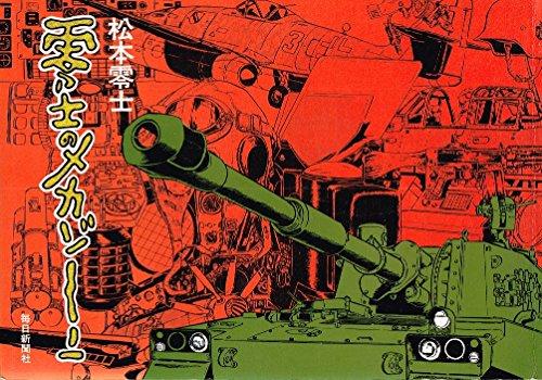 零士のメカゾーン (1978年)