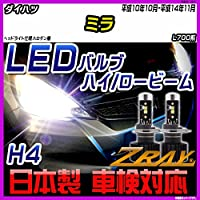 ダイハツ ミラ L700系 平成10年10月-平成14年11月 【LED ホワイトバルブ】 日本製 3年保証 車検対応 led LEDライト
