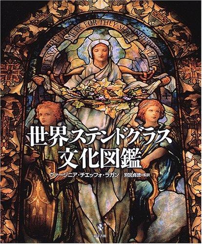 世界ステンドグラス文化図鑑