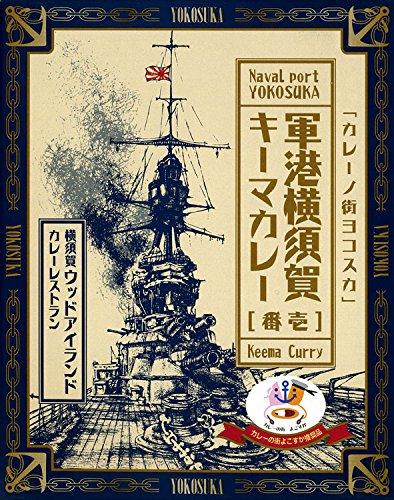 軍港横須賀キーマカレー 210g