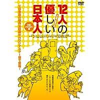 12人の優しい日本人【HDリマスター版】