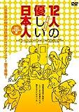 12人の優しい日本人【HDリマスター版】[DVD]