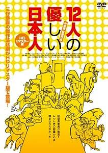 12人の優しい日本人【HDリマスター版】 [DVD]