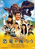 恐竜を掘ろう[DVD]