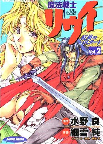 魔法戦士リウイ―紅炎のバスタード (2) (角川コミックスドラゴンJr.)の詳細を見る