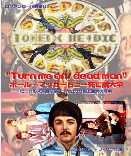 ポール・マッカートニー死亡説大全: ビートルズ末期に起こったロック史上最大の珍事