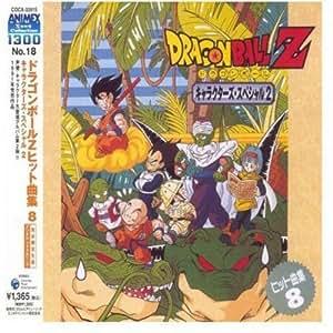 ドラゴンボ-ルZ・ヒット曲集・8