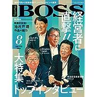 BOSS(月刊ボス) - 経営塾 2018年8月号 (2018-06-22) [雑誌]
