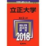 立正大学 (2018年版大学入試シリーズ)