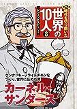 第8巻 カーネル・サンダース: レジェンド・ストーリー