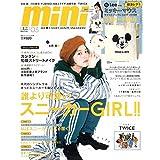 mini(ミニ) 2018年 3月号