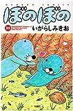 ぼのぼの (25) (Bamboo comics)